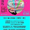 2011 羅天妤創作個展--海馬迴