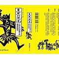 14.11.09新書發表會「鬼魂的迴返:台灣當代藝術中的幽靈徘徊學」