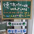 2011/11/26 北海岸&德佈咖啡