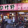 【台中美食】平價-竹野日式料理