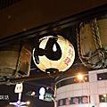 【愛評網體驗】丸食居酒屋享用美味的日本料理