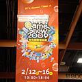 2009台北國際電玩展