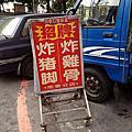 (Jun) 舊竹北阿樹伯鹽酥雞