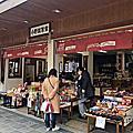 太宰府天滿宮表參道商店街
