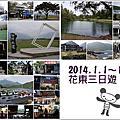 2014 花東3日遊