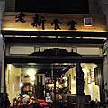 新台灣回味~老新食堂