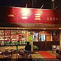 新竹: 一二三 台灣料理