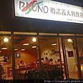 竹北:  bruno 般諾 義大利餐館