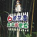 新竹尖石: 6號花園