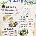 新竹: 納味 飲食店