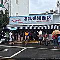 台東成功: 宋媽媽 新發海產店