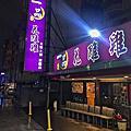 台北: 一品花雕雞