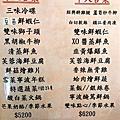 新竹: 御申園 上海料理