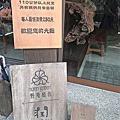苗栗三義: 居鳩堂 庭園茶屋