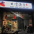 新竹: 日嚐魚食 日式料理