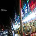 [大陸] 東莞-怡興砂鍋粥