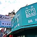 [台中] 小六鍋貼-華美西二街-台中擔仔麵旁-花山椒