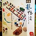 [台中] 2014-印月創意東方料理-烤鴨藝鴨三吃
