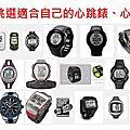 如何選購心跳錶、心跳帶?