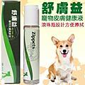 吉沛思舒膚益寵物皮膚保健液