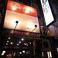 20090320 高雄老四川