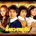 泰劇 | 2007 命定之愛(Weir & Kwan)
