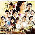 泰劇 | 2010 花環夫人(Aom&Captain&Kong&Son)