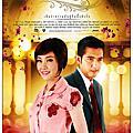 泰劇 | 2009 伊人小姐(Num&Noon)