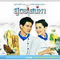 泰劇 | 2009愛的烹飪法(Ken&Ann)