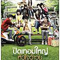 電影 | 2008 荷爾蒙