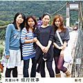2010 新竹台中溫泉之旅