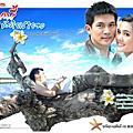 泰劇 | 2007 愛屬我心(Ken & Janie)