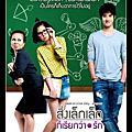 電影 | 2010 初戀的那件小事