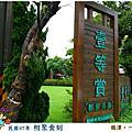 2008 龍潭 一等賞