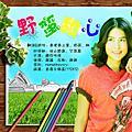 泰劇 | 2009 野蠻甜心(Mart & Cherry)