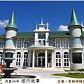 2008 宜蘭城堡民宿