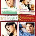 電影 | 2007 愛在暹邏