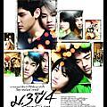 電影 | 2009 初三大四我愛你