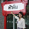 2011泰國樂活一月遊-- Hua Hin