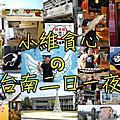 2014.09.06-07 貪心的台南旅