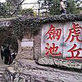 漫遊蘇州(14)千年古蹟-虎丘(20180102)