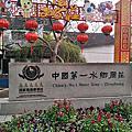 漫遊蘇州(5)千年古鎮-周莊好風光(20171230-31)
