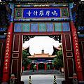 絲綢之路 駝鈴聲響(13)張掖-大佛寺 / 武威-文廟.鳩摩羅什寺(20180829)