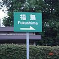 日本東北福島行(20060908)