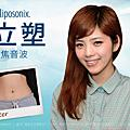立塑 Liposonix