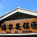 2008七夕小物-保安車站開賣