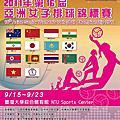 2011女排亞錦賽