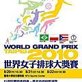 2010世界女排大獎賽