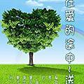 20111104贈長泰米到花蓮偏鄉-安德幼稚園