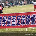 99年北埔國小勇奪全國學童盃足球錦標賽雙料冠軍